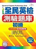 二手書博民逛書店 《全民英檢測驗題庫-初級》 R2Y ISBN:9867936892│張文卉