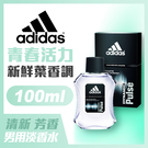 adidas愛迪達 男用淡香水(青春活力)100ml