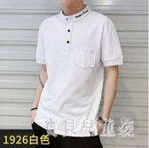 短袖t恤男士2020新款時尚立領高領百搭寬鬆半袖polo衫休閒男裝潮 yu13505『寶貝兒童裝』