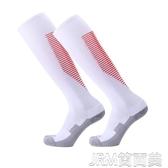 暢動加厚足球襪長筒男成人兒童球襪踢球毛巾底運動襪子足球長襪 簡而美