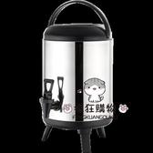 奶茶桶 商用大容量保溫保冷豆漿果汁咖啡飲料奶茶店不銹鋼WY 快速出貨
