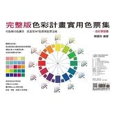 色彩計畫實用色票集(附北星167色實用色票)(完整版)