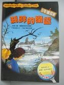 【書寶二手書T4/兒童文學_WDB】湖畔的幽靈_因薩