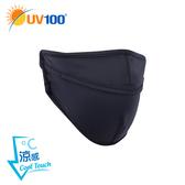 UV100 防曬 抗UV-防霧透氣口罩-中性