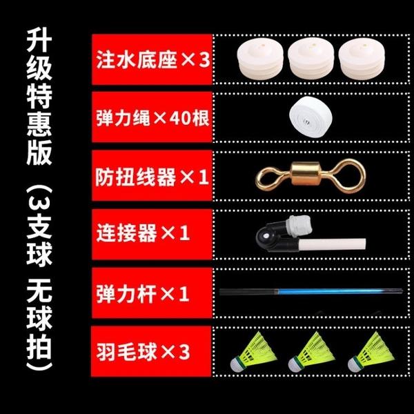 羽毛球訓練器單人單打神器練習回彈發力練習器【快速出貨】