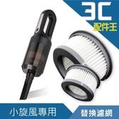 lestar 吸塵器專用可水洗HEPA濾網 適用 小旋風 ls-6026 (2入)