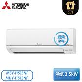 [MITSUBISHI 三菱]4-6坪 HS系列 1級 變頻冷專一對一分離式冷氣 MSY-HS35NF/MUY-HS35NF