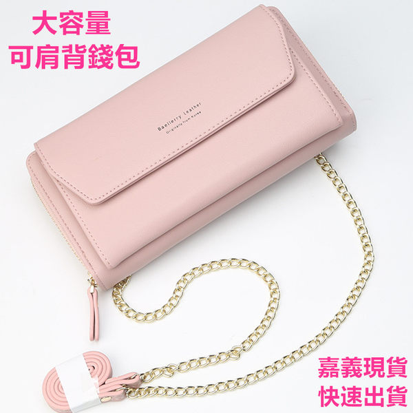 女包包 嘉義現貨 大容量 可肩背的手機錢包 長夾 皮夾 手拿包 (55093) 母親節 禮物