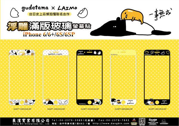 """正版授權 ~馬來貘~  iPhone6 plus(5.5"""") 滿版浮雕玻璃螢幕貼"""