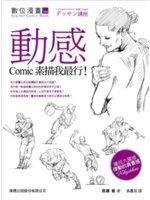 二手書博民逛書店 《動感 Comic 素描我最行!》 R2Y ISBN:9574428621│西澤晋