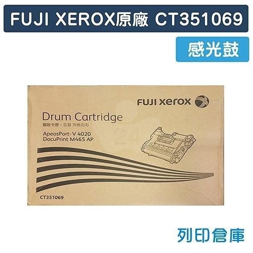 原廠感光鼓 Fuji Xerox 感光鼓 CT351069 /適用 Fuji Xerox DocuPrint M465AP