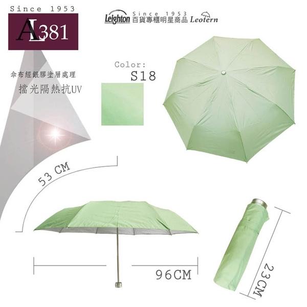 499 特價 雨傘 陽傘 萊登傘 抗UV 防曬 抗斷三折傘 輕傘 不夾手 銀膠 Leighton (蘋果綠)