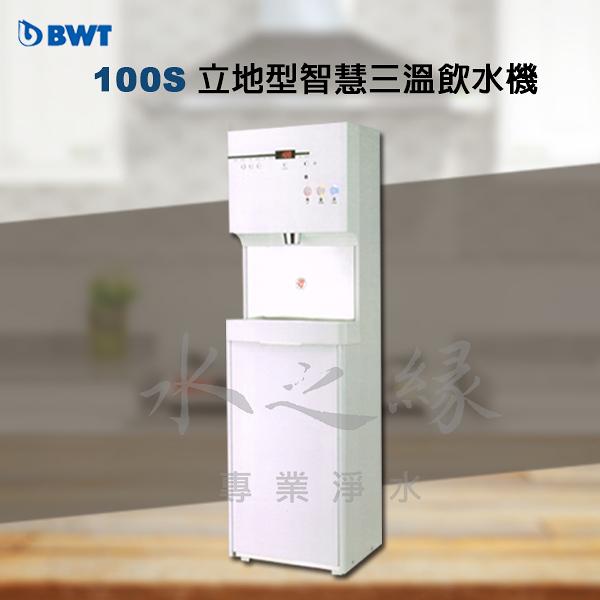 倍偉特 BWT-100S 立地型/直立式 三溫飲水機/含標準安裝【水之緣】