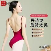芭蕾舞練功服成人女體操服芭蕾基訓服吊帶舞蹈形體服【毒家貨源】