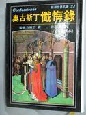 【書寶二手書T1/宗教_IDN】奧古斯丁懺悔錄_聖奧古斯丁