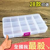 首飾盒 藥盒 15格 儲物盒 盒子 分格 收納 材料盒 展示盒 可拆卸透明收納盒【Z228】米菈生活館