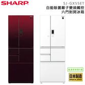 SHARP | 551L 日製六門對開 電動觸控冰箱 SJ-GX55ET 星鑽紅/星鑽白
