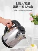 燒水壺電熱燒水壺304不銹鋼開水壺小型家用煮水器快燒壺快壺電壺220V