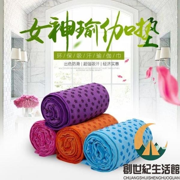瑜伽鋪巾瑜伽毯瑜伽墊加厚瑜伽巾防滑可機洗毛巾毯【創世紀生活館】