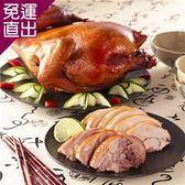 元進莊 燻茶雞(1500g/隻)(全隻禮盒)【免運直出】