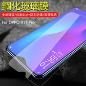 OPPO R17 Pro 鋼化膜 手機膜 保護貼 非滿版 全膠鋼化膜 9H硬度 防爆 鋼化玻璃膜 保護膜 螢幕保護貼