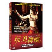 玩美舞孃DVD