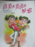 【書寶二手書T6/兒童文學_OCY】由美與美由的祕密