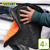 【VICTORY】雙面多功能超細珊瑚絨抹布(4入)#1032030