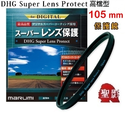 日本 Marumi 105mmSUPER DHG Protect 超級數位多層鍍膜 抗油 抗潑水 保護鏡  【彩宣公司貨】
