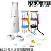 【+1個隨行杯】思樂誼 SANOE B103 寶寶調理機 輕巧 果汁機 隨行杯 3年保固 公司貨