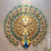孔雀掛鐘客廳歐式鐘表創意時鐘家用裝飾掛表壁鐘靜音電子鐘石英鐘 NMS造物空間
