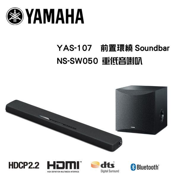 YAMAHA 山葉 YAS-107 藍牙無線家庭劇院SoundBar + NS-SW050 重低音喇叭【公司貨保固+免運】