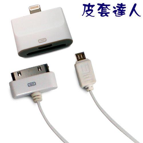 ★皮套達人★ Apple 30 pin及 Micro USB to 8 pin iPad mini/ iPhone 5 轉換接頭