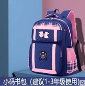 輕便書包小學生女童一二年級三到六女生超輕四五韓版兒童2020新款 蘿莉新品
