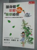 【書寶二手書T4/養生_GFL】讓身體年輕10歲的藥草祕密_本橋登