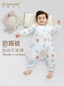 嬰兒睡袋兒童防踢被子秋冬季加厚寶寶睡袋春秋薄款分腿睡袋 森活雜貨