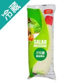 佳味珍沙拉醬(原味口味)200G/瓶【愛買冷藏】
