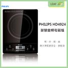 【公司貨】PHILIPS 飛利浦 HD4924 智慧變頻電磁爐 黑晶玻璃面板 6檔火力 7大烹飪 加熱快速 無火烹飪