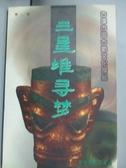 【書寶二手書T8/地理_ODL】三星堆尋夢:古城古國古蜀文化探祕_樊一