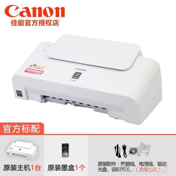canonIP1188迷你學生 家用 黑白小型噴墨打印機A4文檔打印機  one shoes YXS