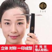 畫眉神器輔助器初學者全套防水防汗眉粉一字眉眉美會持久眉毛印章 薔薇時尚
