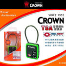 CROWN皇冠 TSA歐美海關認證 鋼絲密碼鎖 海關鎖 C-5132