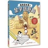 逃出這本書2:金字塔歷險