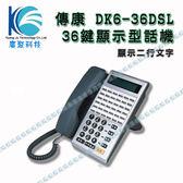 傳康 DK6-36DSL 免持對講顯示型數位話機 [辦公室或家用電話系統]-廣聚科技