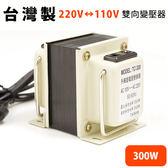 雙向220V↔110V 變壓器300W《SV8375》快樂生活網