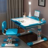 兒童學習桌家用書桌寫字桌椅套裝小學生書桌簡約課桌椅可升降組合 【快速出貨】