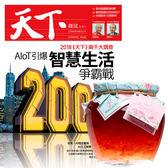 《天下雜誌》半年12期 贈 Rosadoli保加利亞羅絲多麗蜂蜜玫瑰茶(680g/罐)