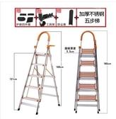 師步步高梯子升級卡扣四步五步梯家用折疊梯人字梯加厚【升級款不銹鋼5 步】