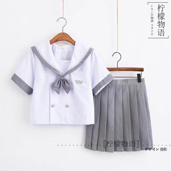 日本正統JK制服學生校服班服灰邊一本線水手服軟妹裙學院風套裝女 挪威森林