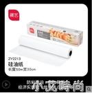 硅油紙烤箱烤盤油紙嬰兒烤肉吸油紙食物專用錫紙燒烤烘焙工具家用 小艾新品